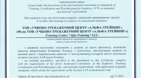 УТЦ «Альфа-трейнинг» успешно прошел очередной контроль со стороны Морской администрации Украины, а также расширил список предоставляемых направлений подготовки